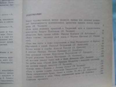 """"""" Русская литература 20 века """""""