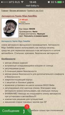 Новое автокресло Миго Саттелит бежевое