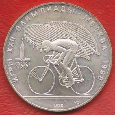 СССР 10 рублей 1978 Олимпиада 80 Велоспорт серебро