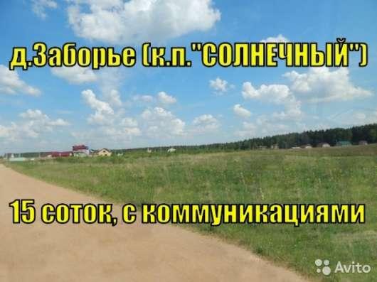 Зем. участок в д. Заборье (к. п. Солнечный), 15соток