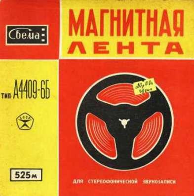 Оцифровка видео, аудио, магнитных лент, винила, тираж в Москве Фото 3