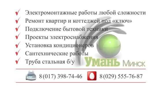 Сантехнические работы в г. Минск Фото 1
