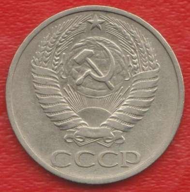 СССР 50 копеек 1974 г в Орле Фото 1