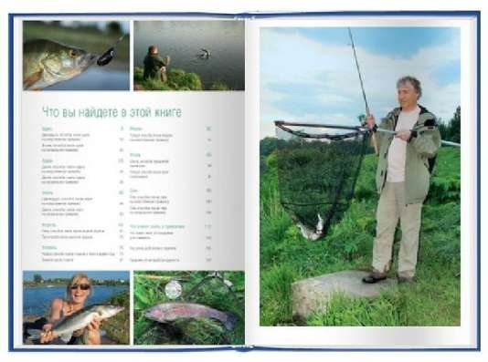 Как поймать большую рыбу. 99 способов рыбной ловли