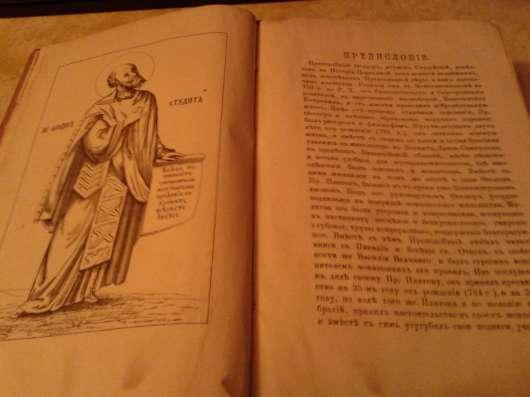Церковная книга