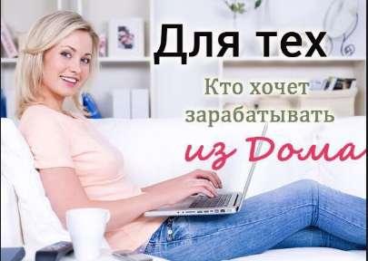 Работа для женщин, которым нужен дополнительный доход