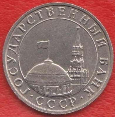 СССР 5 рублей 1991 г. ГКЧП ММД