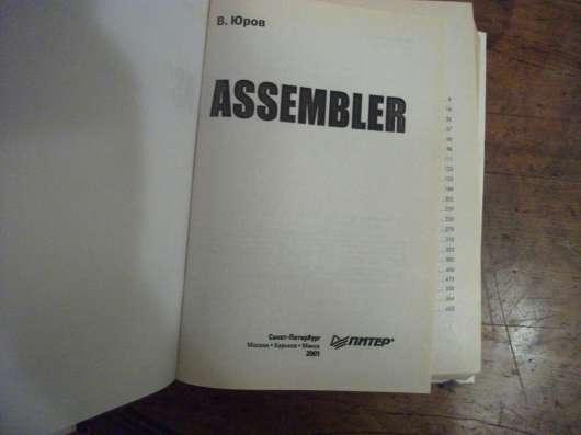 Учебник Assembler в Москве Фото 1