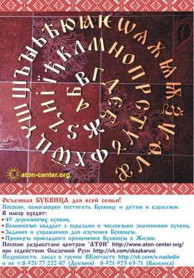 Буквица - учебное пособие для всей семьи в Санкт-Петербурге Фото 1
