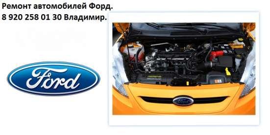 Ремонт автомобилей Форд