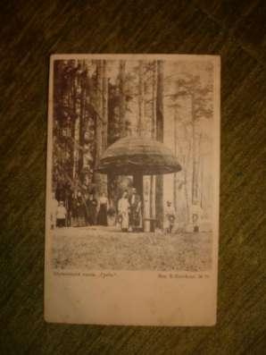 старинная открытка 1904 года