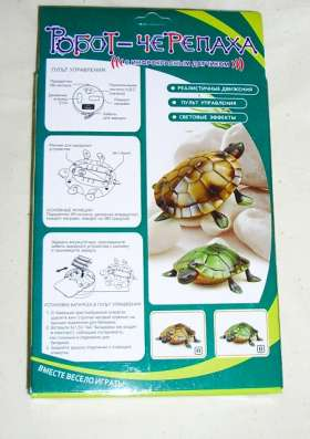 Черепаха - робот на ду, свет, движение