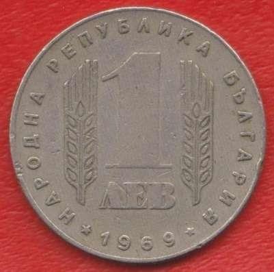 Болгария 1 лев 1969 г. 25 лет народной революции 1944 г в Орле Фото 1