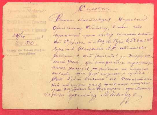 Справка июль 1943 г. Тула Епифань Орел ВОв