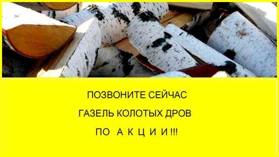 Внимание Акция на колотые березовые дрова с доставкой
