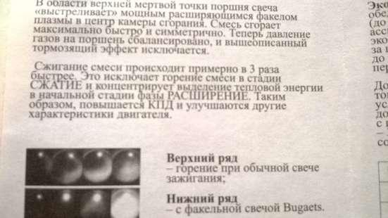 Свечи зажигания Бугаец BUGAETS В3 в Омске и диагностика ЭБУ
