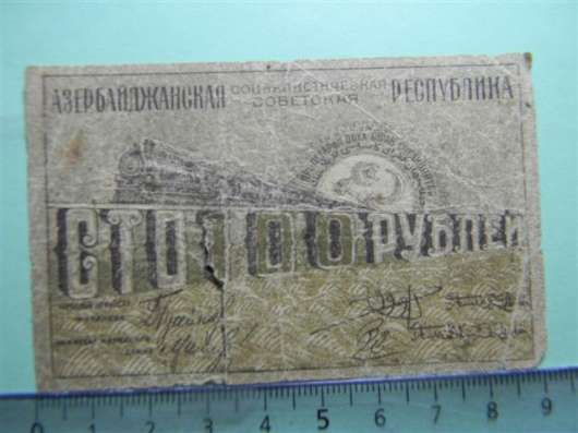 Банкноты  Азербайджанской Соц.Сов.Рес-ки 1920г.,3 шт.