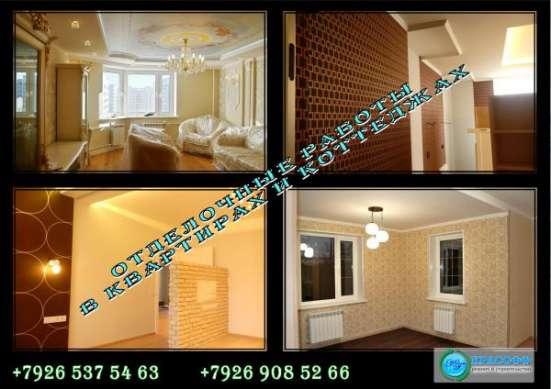 Строительство, и отделочные работы в коттеджах и квартирах