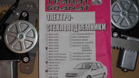 Электростеклоподъемники ВАЗ 2109-015