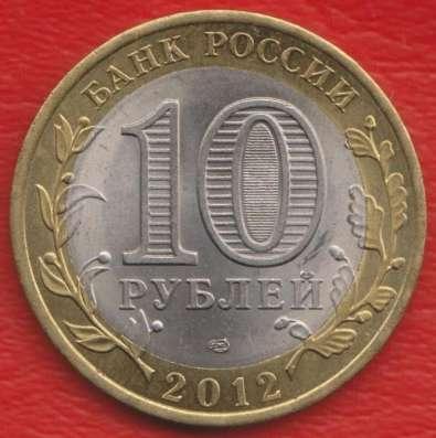 10 рублей 2012 СПМД Древние города Белозерск