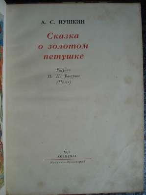 Пушкин А.С. Сказка о золотом петушке. Academia. 1937 г.