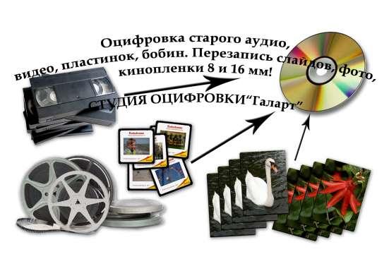 Оцифровка фото и кинопленки, VHS кассеты, бобин, слайдов