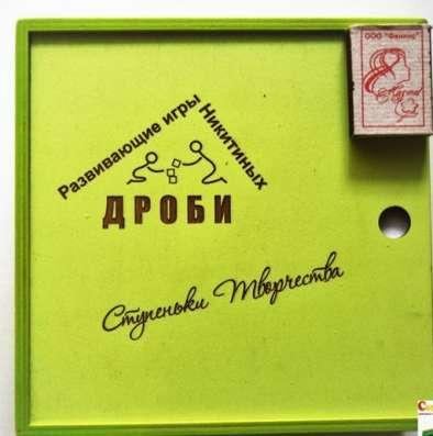 Игра Никитиных Дроби комплект в Екатеринбурге Фото 2