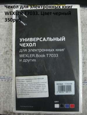 Чехол для электронных книг WEXLER T7033. Цвет черный
