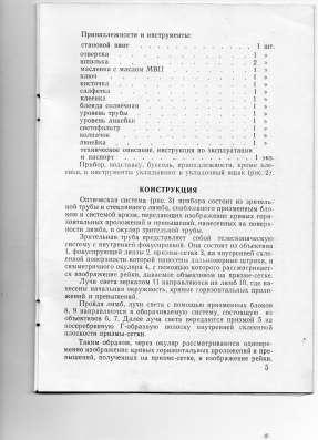 Кипрегель-автомат КА-2Т в г. Харьков Фото 2
