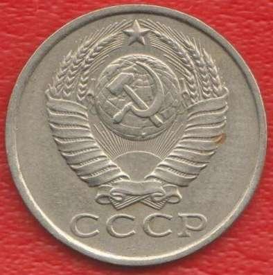 СССР 15 копеек 1985 г.