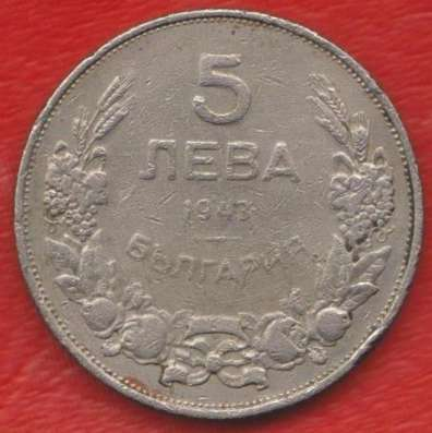 Болгария 5 лева 1943 г