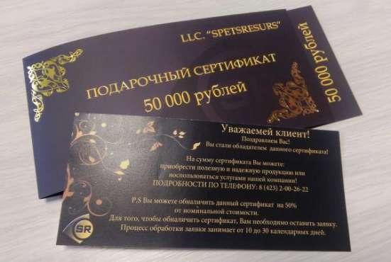 Подарочный сертификат на строительные, электромонтажные работы в Владивостоке Фото 3