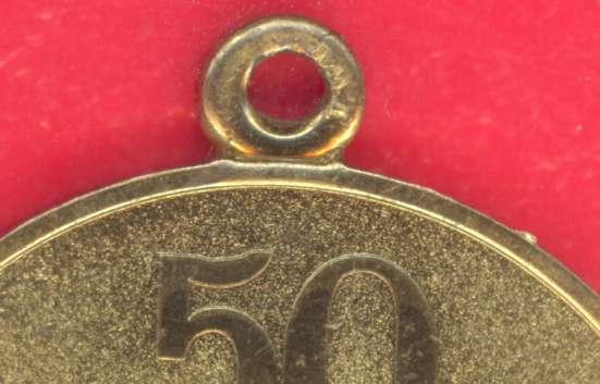 Медаль 50 лет Победы в Великой Отечественной войне ЛМД в Орле Фото 2