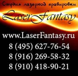 Лазерная гравировка в интерьере - http/www. laserfantasy. ru