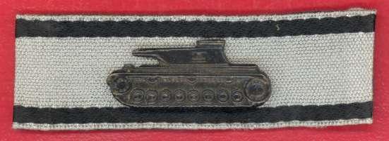 Германия Знак За уничтоженный танк 2 класс