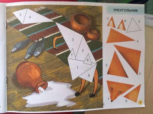 Геометрия в картинках. Дидиктическое пособие в Москве Фото 3