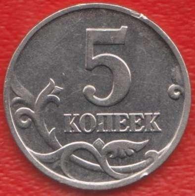 Россия 5 копеек 2001 г. М