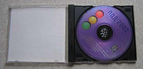 Правила дорожного движения 2002 на диске (подарю к покупке)