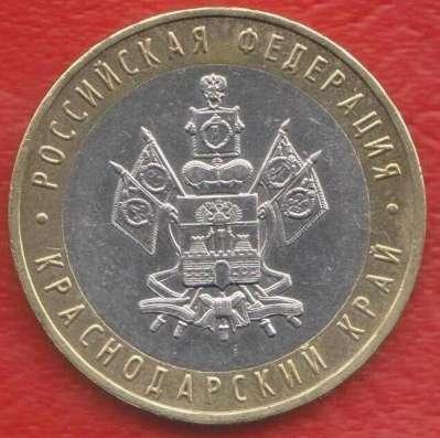 10 рублей 2005 ММД Краснодарский край