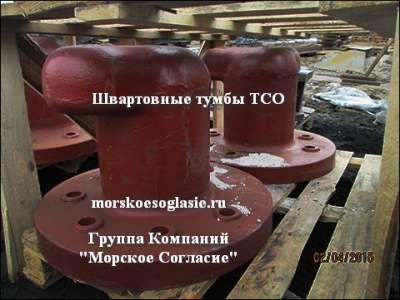 Тумбы морские ГОСТ 17424