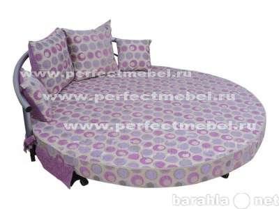 Круглый диван кровать в москве недорого Круглый диван