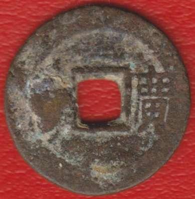 Китай Гуандун 1 цянь Цин Шэн-цзу Канси 1662 1722 №4