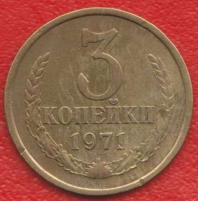СССР 3 копейки 1971 г.