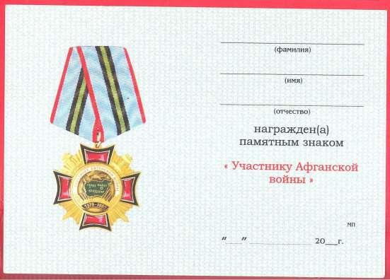 Россия знак Участник Афганской войны документ в Орле Фото 2