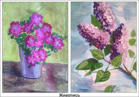 Обучение живописи, рисунку, дпи. Подготовка в ВУЗ. Репетитор