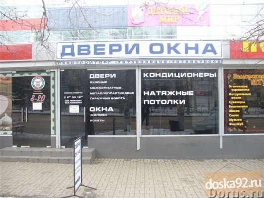 Компания `СЕВСТРОЙТОРГ` Окна, двери, натяжные потолки в Сева