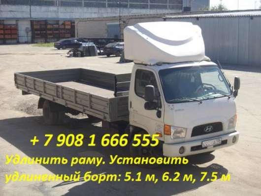 Автолайн пассажирская Газель переделать в грузовую Газель Газ 3302 Газель фермер Газ 33023 удлинить раму установить фургон эвакуатор кузов ремонт в Москве Фото 1