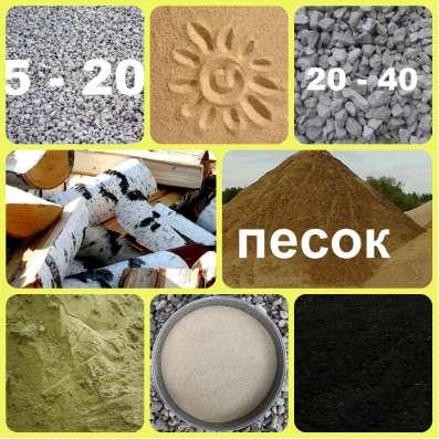 Песок, дресва, щебень, скала, земля, вскрыша, дрова с достав