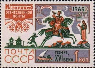Марки 1965 год История отечественной почты в Москве Фото 5